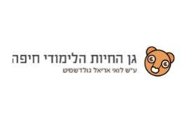 גן החיות הלימודי חיפה
